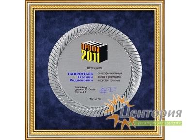 Наградная тарелка из алюминия в багетной раме, паспарту - синий велюр