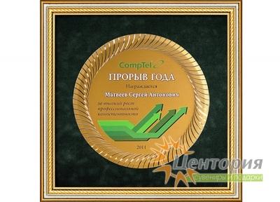 Наградная тарелка из алюминия в багетной раме, паспарту - зеленый велюр