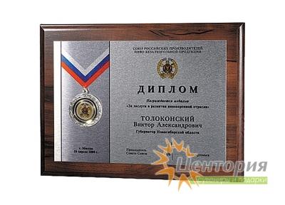 Ламинированная плакетка из МДФ с металлической пластиной и медалью 2