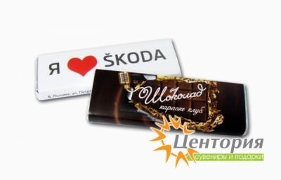 Шоколад с логотипом 20 гр.