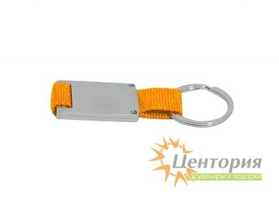 Брелок металлический прямоугольный с кольцом на тканевом ремешке оранжевого цвета