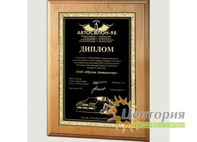 Плакетка из ольхи с металлической пластиной 3