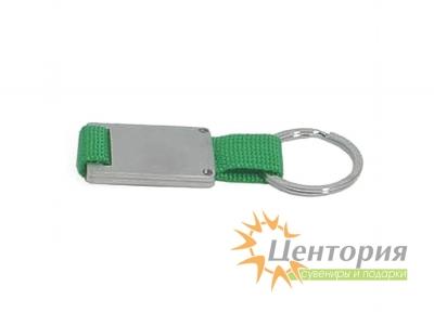 Брелок металлический прямоугольный с кольцом на тканевом ремешке зеленого цвета