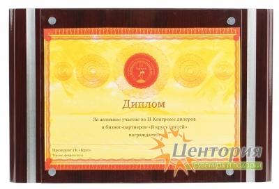 Рамка для дипломов и сертификатов размером 20х26 см