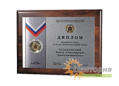 Ламинированная плакетка из МДФ с металлической пластиной и медалью